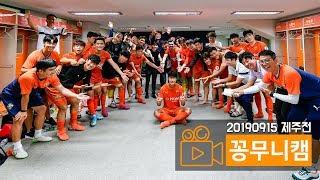 20190915 강원FC 제주전 꽁무니캠