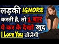 How to impress a girl who Ignore you | How to impress a girl