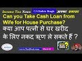 Can you take Cash Loan from Wife for House Purchase ? Income Tax News 44