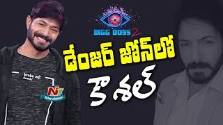 Koushal in Elimination Zone | #BiggBossTelugu2 | NTV Entertainment