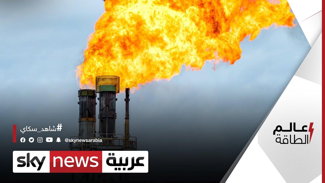 أسامة كمال: حرق الغاز جريمة ثلاثية وهناك معوقات تحول دون توقف هذه العملية | #عالم_الطاقة  - 21:55-2021 / 8 / 1