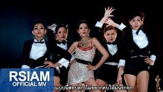 เช็ดแล้วทิ้ง (รกอก) : ใบเตย อาร์ สยาม [Official MV] | Bitoey Rsiam