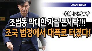 조범동 막대한 자금 돈세탁!!! (홍철기 사회부장) / 신의한수