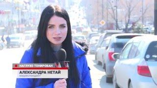видео В три раза возрастет штраф за тонировку стекол в России