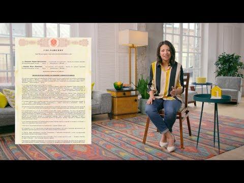 Как проверить документы на квартиру перед покупкой