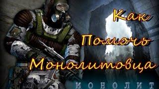 S.T.A.L.K.E.R - COP: Как помочь монолитовцам ||способ 1-й||(, 2016-07-07T23:00:04.000Z)