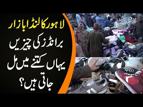 Shopping In Landa Bazar   How Beneficial Is Landa Bazar For Lower Class People?