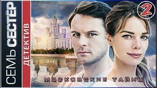 Московские тайны. Семь сестер (2018). 2 серия. Детектив, сериал.