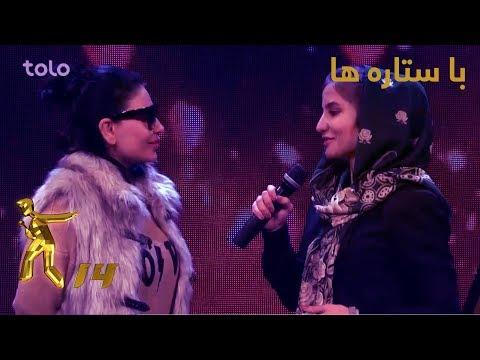 با ستاره ها - فصل چهاردهم ستاره افغان - قسمت ۰۷ / Ba Setara Ha - Afghan Star S14 - Episode 07