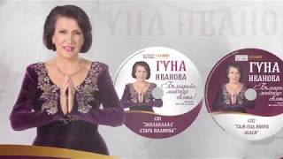 Гуна Иванова с двоен албум