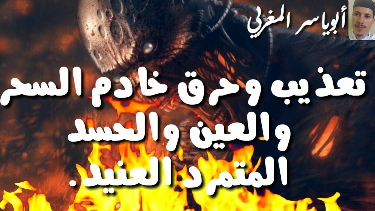 تعذيب وحرق خادم السحر والعين والحسد المتمرد الظالم