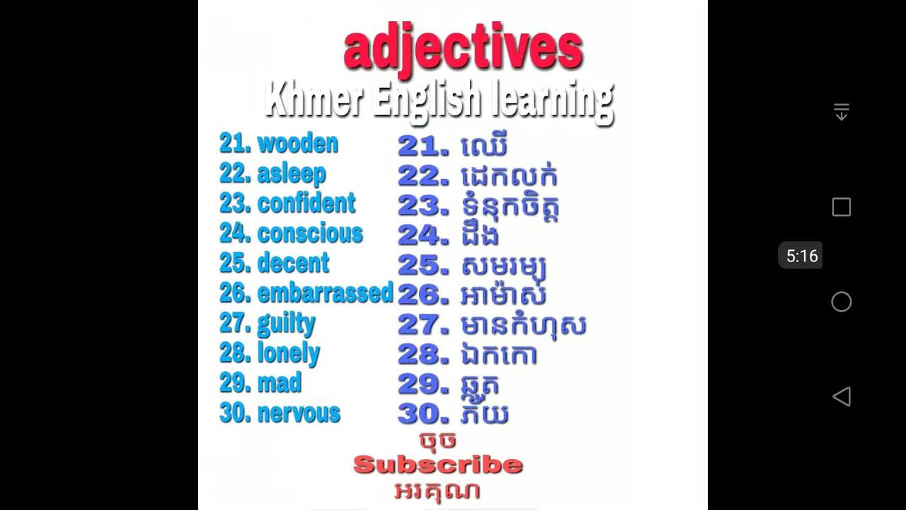 Learn Khmer English Words រ នភ ស អង គ ល ស ខ ម រ