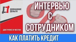 видео «Домашние деньги»