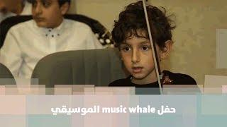حفل music whale الموسيقي