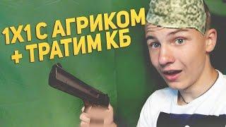 1 на 1 С АГРО+тратим Контрабаксы