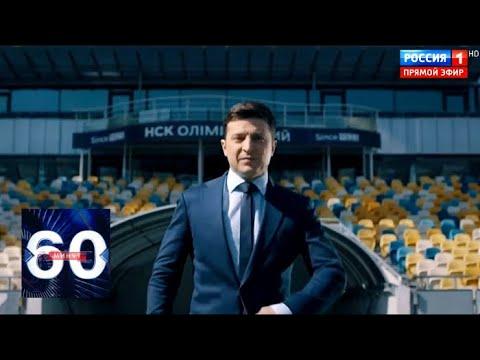 Срочно! Зеленский вызвал Порошенко на дебаты! 60 минут от 03.04.19