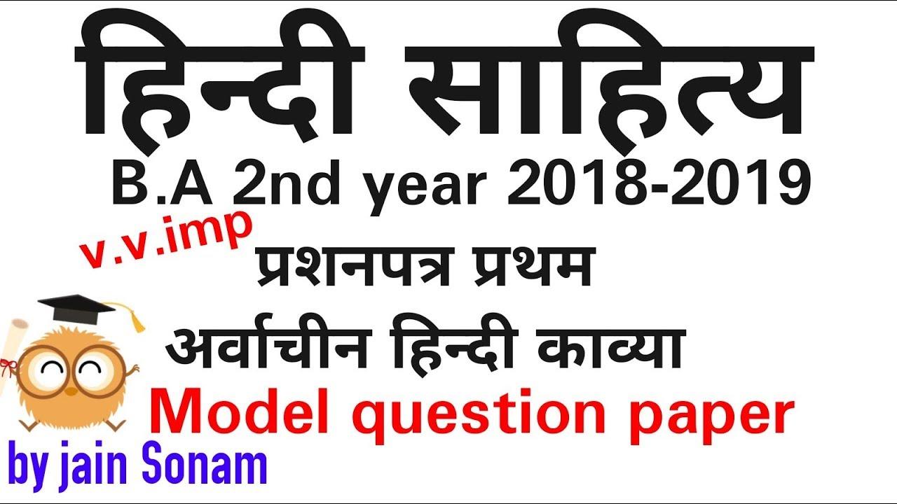 B A 2nd year 2019 ||Hindi literature|| Model question paper|| paper first||  हिन्दी साहित्य