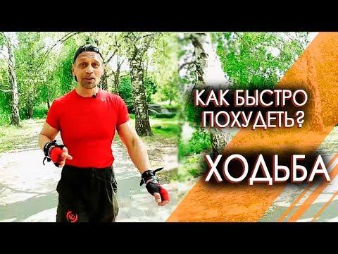 Видео Марафон похудения