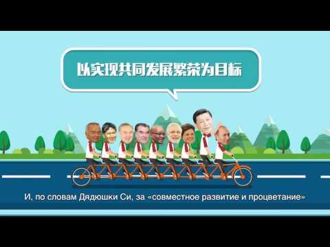 """Едем на Саммиты БРИКС и ШОС вместе с дядюшкой Си"""
