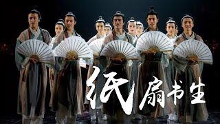 [国家宝藏第二季] 风乎舞雩好不自在!北京舞蹈学院演绎古典舞《纸扇书生》 | CCTV综艺