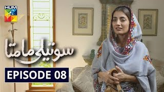 Soteli Maamta Episode 8 HUM TV Drama 5 March 2020