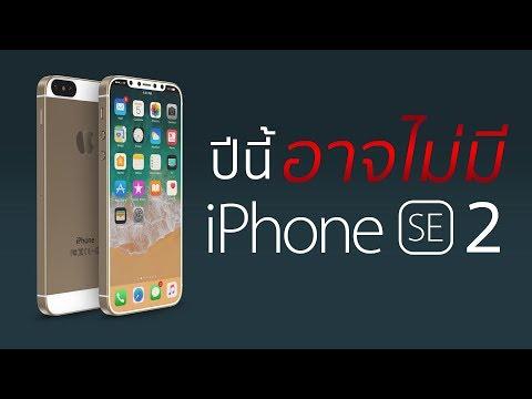 ปี 2018 นี้ อาจจะยังไม่มี iPhone SE2 | Droidsans - วันที่ 21 Jun 2018