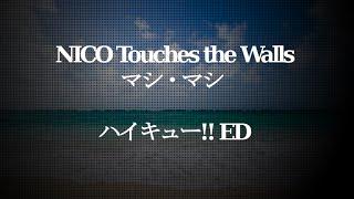 NICO Touches the Walls/マシ・マ (アニメ「ハイキュー!! 烏野高校 VS 白鳥沢学園高校」ED)#02 JPnews禅