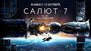 """""""Салют -7"""" Финальный трейлер"""