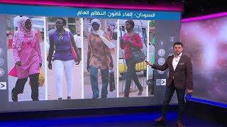 السودان يلغي قانون النظام العام الذي انتهك حقوق المرأة