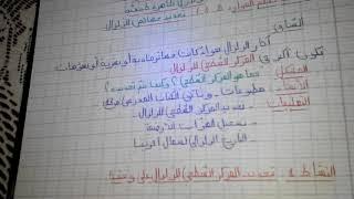 درس تحديد خصائص الزلزال😘3متوسط(علوم الطبيعة والحياة)😍😜