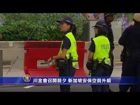 川金会召开前夕 新加坡安保空前升级(混凝土路障)