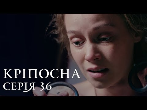 КРЕПОСТНАЯ | СЕРИЯ 36 | Сериал | Мелодрама