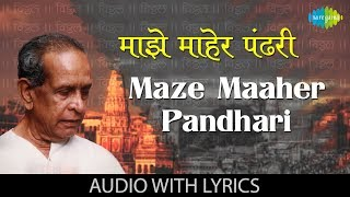 Maze Maaher Pandhari with Lyrics | Pt. Bhimsen Joshi | Abhanga Vani