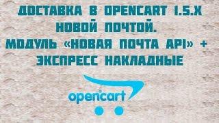Доставка в Opencart 1 5 x Новой Почтой  Модуль Новая Почта API + Экспресс Накладные(, 2016-05-24T02:40:07.000Z)