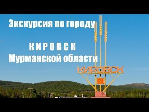 Поездка по Кировску