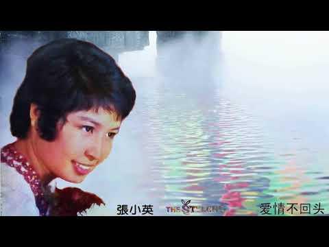 爱情不回头 by 张小英 Zhang Xiao Ying & The Stylers