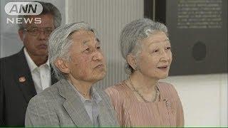 天皇皇后両陛下が栃木県を訪れ、かつて鉱毒被害に苦しんだ足尾銅山の歴...