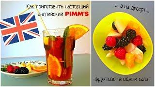 Как приготовить легкий алкогольный напиток Pimm's / +Фруктово-ягодный салатик