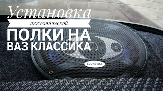 Установка акустической полки ВАЗ-2107