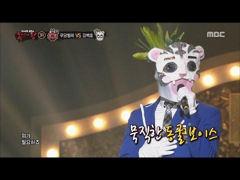 [King of masked singer] 복면가왕 - Kang Baekho 3round - Amazing You 20170521