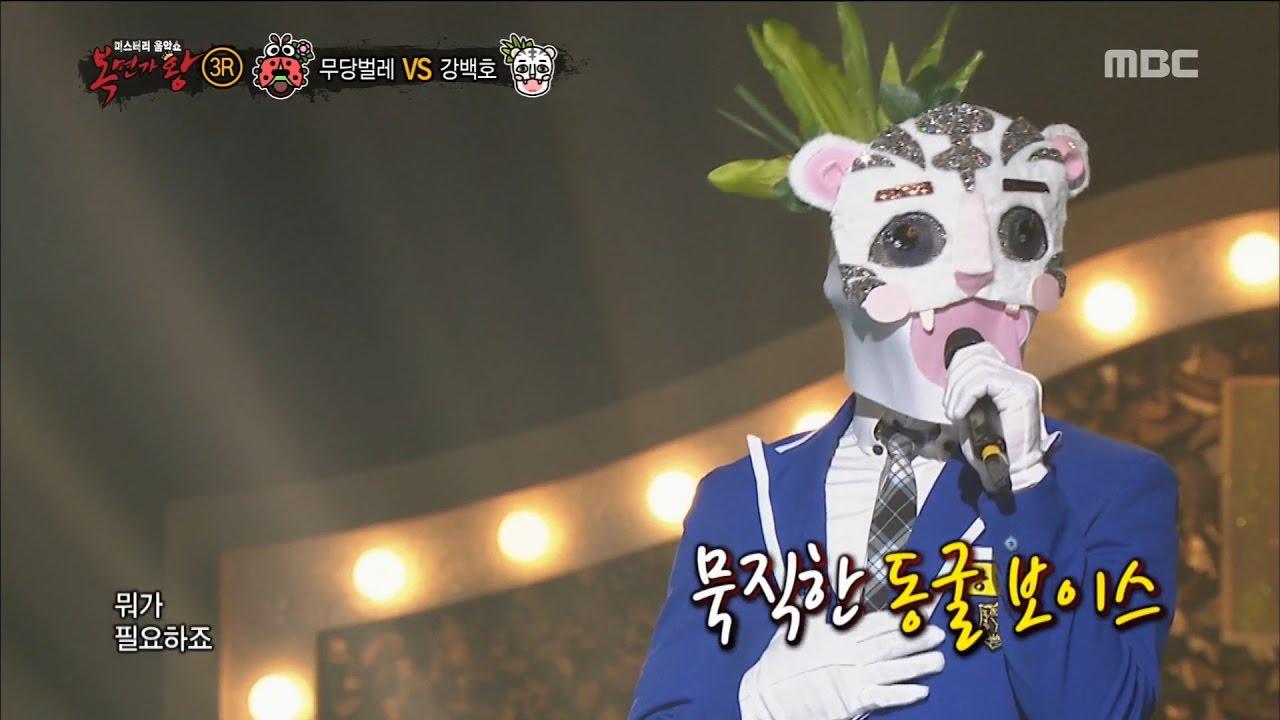 [King of masked singer] 복면가왕 – Kang Baekho 3round – Amazing You 20170521