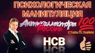 ПСИХОЛОГИЧЕСКАЯ МАНИПУЛЯЦИЯ / ТИНЬКОФФ БАНК