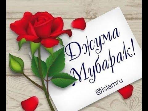 Жума айёмингиз муборак бўлсин 😊🌸🍃#жума