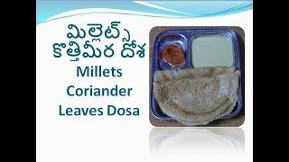 మిల్లెట్స్ కొత్తిమీర దోశ//Millets CorianderLeaves Dosa in Telugu with subtitles/ Udala కొత్తిమీర దోశ