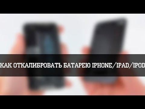 Как откалибровать батарею айфон