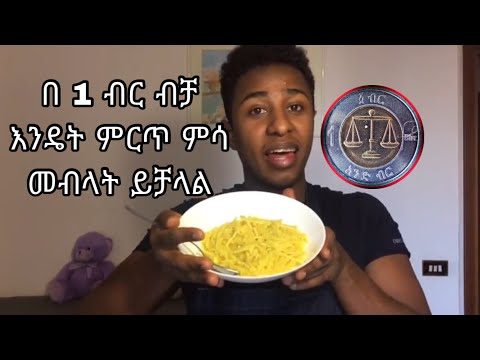 How To Eat A Great Lunch With Only One Euro. በ ☝️€  ዮሮ ብቻ ? ምርጥ ምሳ .......