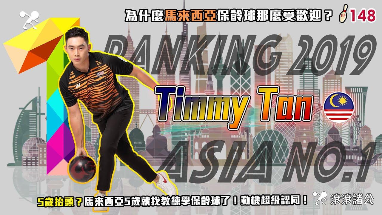 五歲抬頭哪來得及!在大馬已經送孩子去學球了!│為什麼馬來西亞保齡球那麼受歡迎?ft.2019年亞洲第一球手Timmy Tan【滾滾諸公 Bowling Men】EP.148