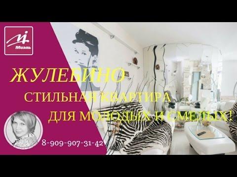 Жулебино   ЖК ПРИВОЛЬЕ   квартира с дизайнерским ремонтом  огороженная территория  МИЭЛЬ