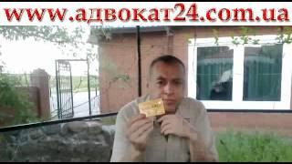 Отзывы Адвокат 24 Украина - 3(, 2012-07-10T09:48:40.000Z)