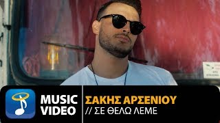 Σάκης Αρσενίου - Σε Θέλω Λέμε | Sakis Arseniou - Se Thelo Leme (Official Music Video HD)